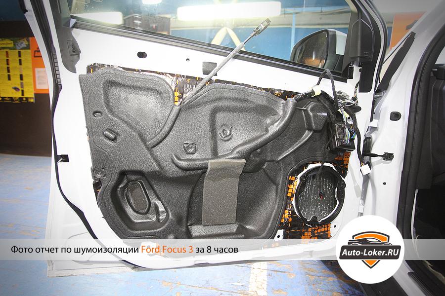 Фото отчет по шумоизоляции Ford Focus 3 (Форд Фокус 3) за 1 день