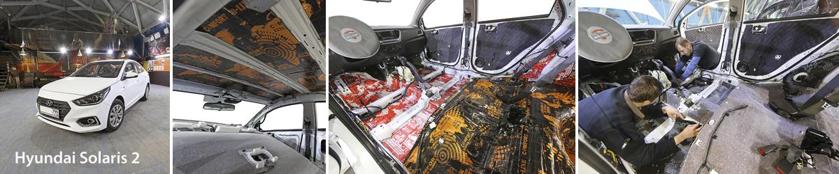 Шумоизоляция Hyundai Solaris 2