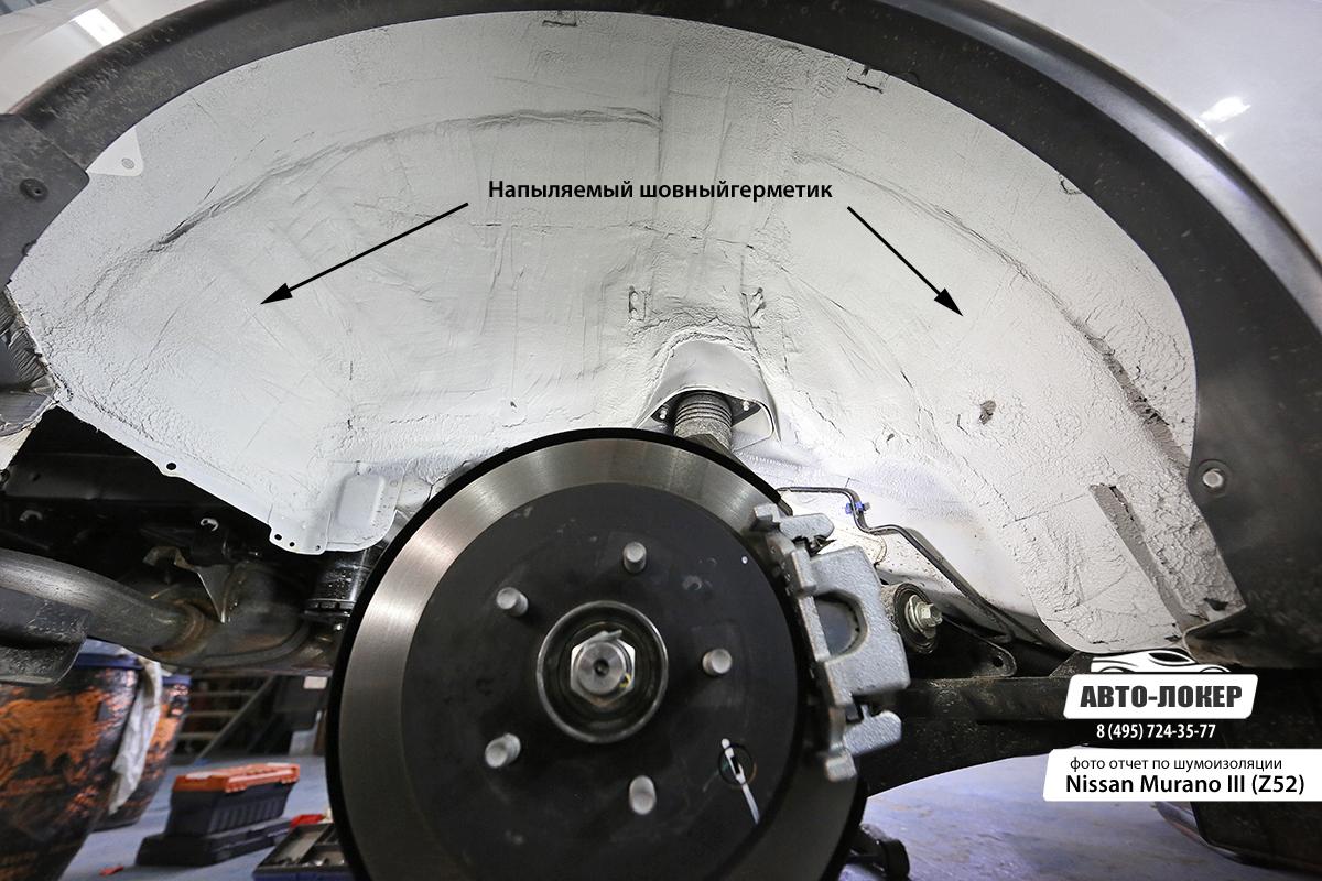Шумоизоляция Nissan Murano III Z52
