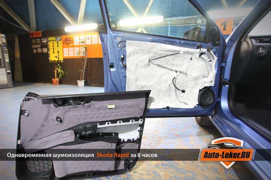 Шумоизоляция арок авто шкода рапид своими руками